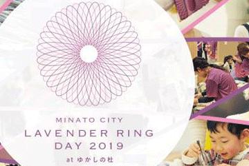 年に一度の<がんサバイバーの祭典>「Minato City LAVENDER RING DAY 2019」にて開催